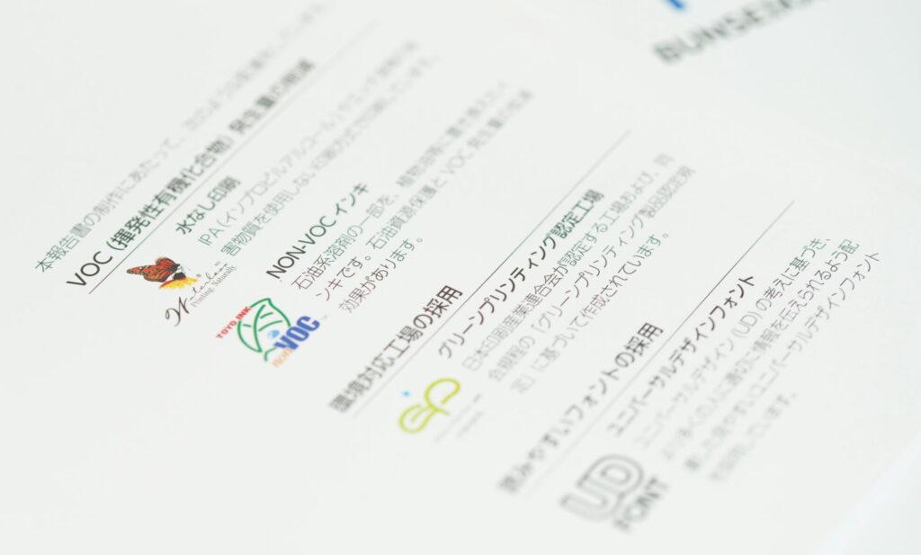 環境対応ロゴを印刷可能