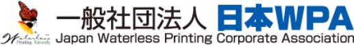 一般財団法人 日本WPA