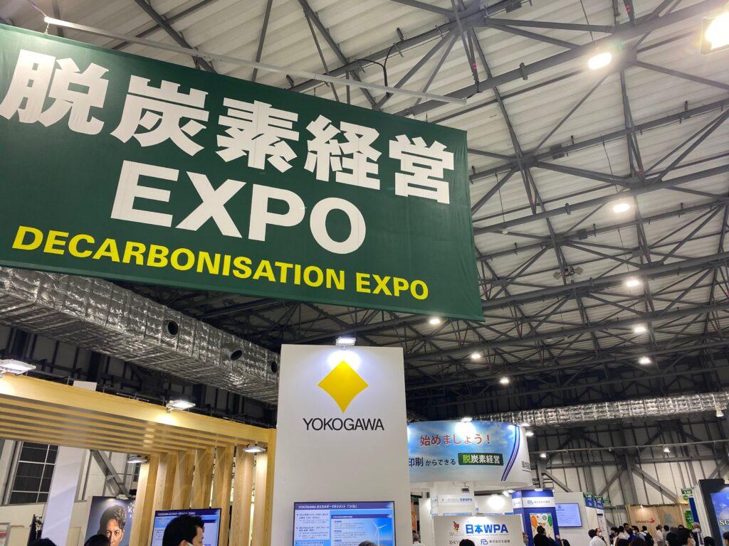 脱炭素経営EXPOの様子